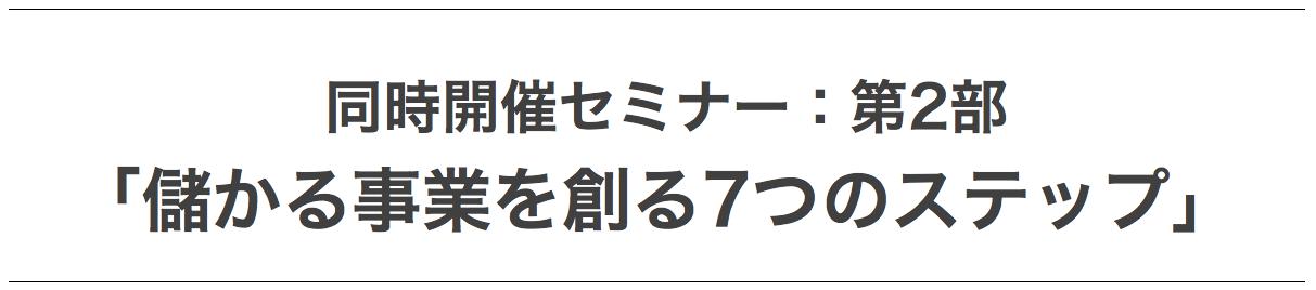 スクリーンショット 2015-08-24 18.54.02
