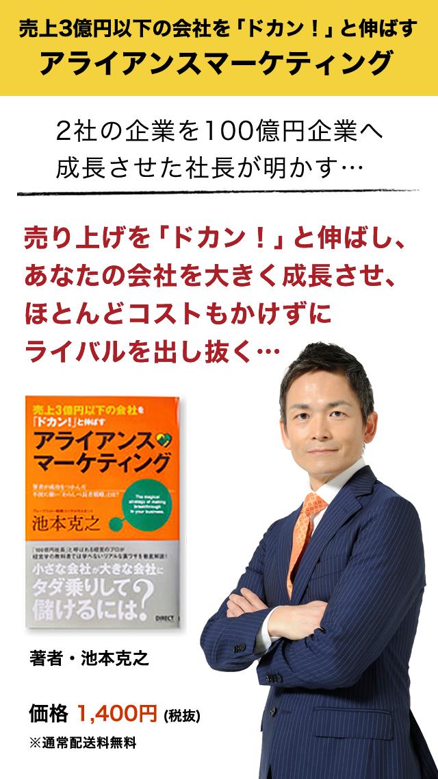 売上3億円以下の会社を「ドカン!」と伸ばす、アライアンスマーケティング